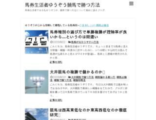yuzo.1st-keiba.com screenshot