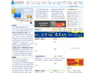 yw.zj.cn screenshot