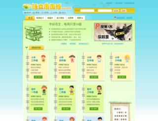 ywyd.chinaedu.com screenshot