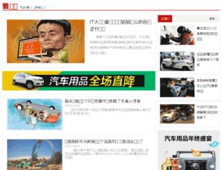 yx.52che.com screenshot