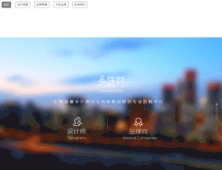 yxc.china-designer.com screenshot