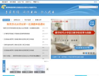yxsq.yanxiu.com screenshot