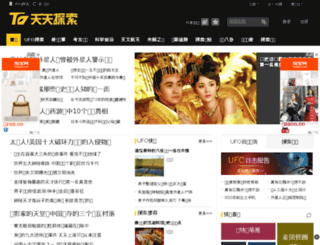 yy.ttufo.com screenshot