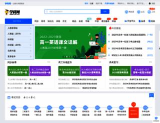 yy.zxxk.com screenshot