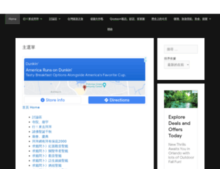 yyhouse.baibai.com.tw screenshot