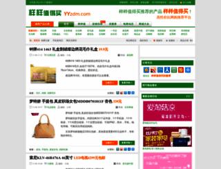 yyzdm.com screenshot