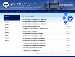yz.ahu.edu.cn screenshot