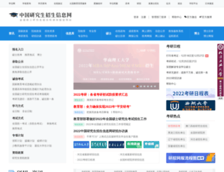 yz.chsi.cn screenshot