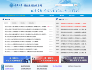 yz.cqu.edu.cn screenshot