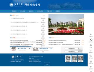 yz.jiangnan.edu.cn screenshot
