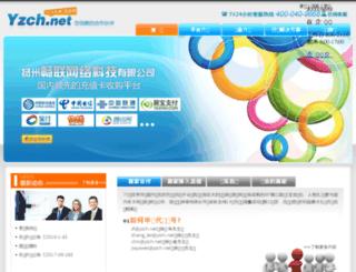 yzch.net screenshot