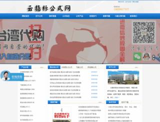 yzhibiao.com screenshot