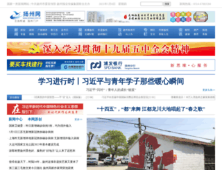 yznews.com.cn screenshot