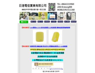 z-kong.com.tw screenshot
