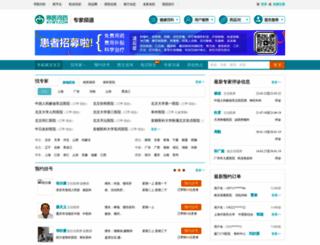 z.xywy.com screenshot
