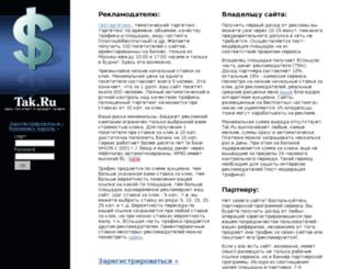 z750.takru.com screenshot