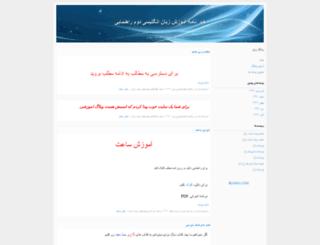 zaban2shahidi.blogfa.com screenshot