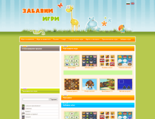 zabavni-igri.com screenshot