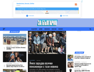 zabulgaria.eu screenshot