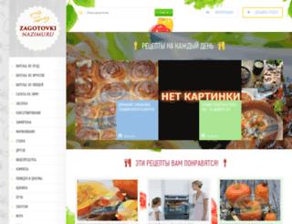 zagotovkinazimu.ru screenshot