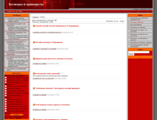 zagovori.ucoz.ru screenshot