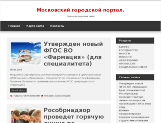 zags.mgportal.ru screenshot