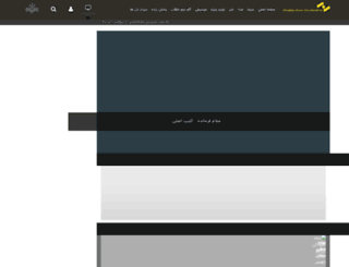 zahedan.irib.ir screenshot