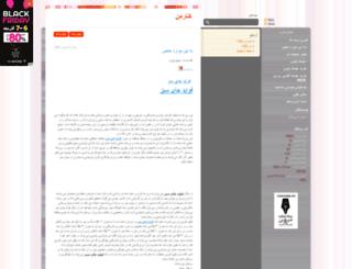 zahra-kamali.mihanblog.com screenshot