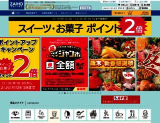 zaiho-onsen.com screenshot