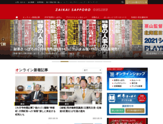 zaikaisapporo.co.jp screenshot