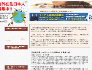 zaitakuwa-kunaisyoku.kyuujinbosyuu.net screenshot