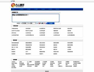 zaixian-fanyi.com screenshot