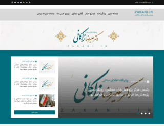 zakani.ir screenshot