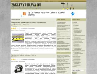 zakatayrukava.ru screenshot