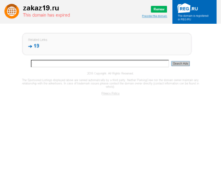 zakaz19.ru screenshot