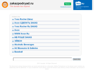 zakazpodryad.ru screenshot