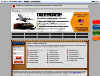 zakaztovarov.net screenshot