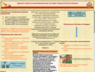 zakupki.cap.ru screenshot