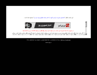 zamin.vcp.ir screenshot