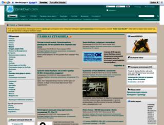 zamkidveri.com screenshot