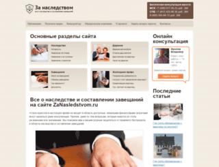 zanasledstvom.ru screenshot