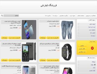 zanbilshop.com screenshot