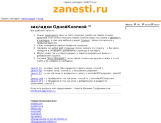 zanesti.ru screenshot