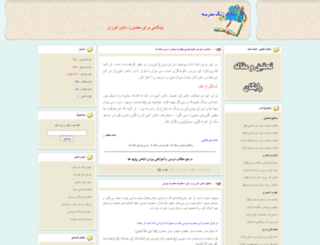 zang.r98.ir screenshot