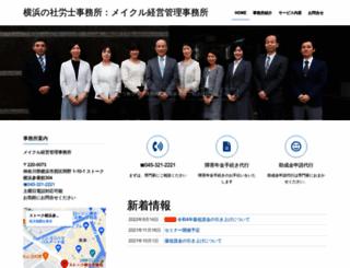 zangyoutaisaku.com screenshot