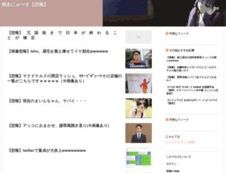 zannen.o0o0.jp screenshot