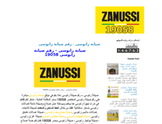 zanussi-egypt1.blogspot.com.eg screenshot