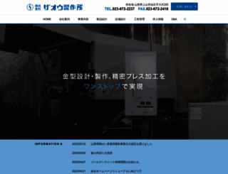 zao-press.jp screenshot