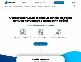 zaochnik.com screenshot