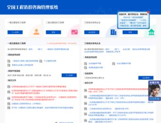 zaojiasys.jianshe99.com screenshot